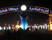 60 شركة مصرية تشارك فى الدورة الـ18 لمعرض القرية العالمية بدبى نوفمبر المقبل