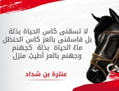 عنترة بن شداد .. أسطورة الحرية فى التاريخ العربى