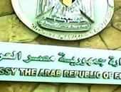 """بروتوكول تعاون ثقافى بين سفارة مصر فى الخرطوم ومؤسسة """"أروقة"""" السودانية"""
