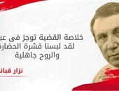 """"""" هوامش على دفتر النكسة"""".. صراخ نزار قبانى فى وجه الأمة"""