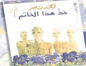 """دار الآداب تصدر رواية """"خذ هذا الخاتم"""" للأردنى أمجد ناصر"""