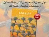 """كتاب """"التاريخ الخفى"""" يروى تاريخ الشرق الأوسط ويطرح مفهومًا بديلاً له"""