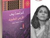 """دار الآداب تصدر ترجمة عربية لرواية """"الأرض المطوية"""""""