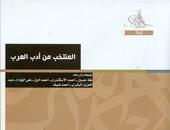 """مكتبة الأسرة تصدر جزأين لكتاب """"المنتخب من أدب العرب"""""""