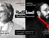 """أشرف عبد الغفور يعرض """"المحاكمة"""" على المسرح القومى 26 يناير"""