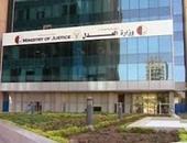 الجريدة الرسمية تنشر قرار وزارة العدل بإنشاء مكتب توثيق بنادى حدائق الأهرام