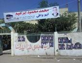 بالصور.. لافتات دعاية المرشحين تكسو المصالح الحكومية والمساجد ببنى سويف