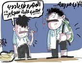 """مصروف الآباء بالكاد يوفر سجائر للأبناء.. فى كاريكاتير """"اليوم السابع"""""""