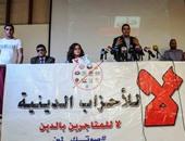 """""""لا للأحزاب الدينية"""" تعقد مؤتمراً خلال أيام للإعلان عن عدد توقيعاتها"""