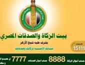 """""""بيت الزكاة والصدقات"""": مساعدات شهرية لأكثر من 81 ألف مستحق للزكاة"""