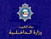 الكويت والولايات المتحدة توقعان اتفاقية للتعاون الأمنى المشترك