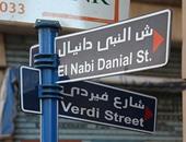 """شارع """"النبى دانيال""""...أوله مسجد وآخره معبد...وبينهما تاريخ من الثقافة والعلم"""