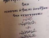 حبس صاحب دار نشر متهم بتهريب مخطوطات أثرية مقابل 10ملايين جنيه إلى قطر