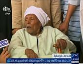 بالفيديو.. ناخب عمره 110 أعوام: ماليش عذر.. والبلد هاترتاح فى عهد السيسى