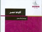 """صدور كتاب """"أقباط مصر"""" للكاتبة """"بربارة واترسون"""" عن هيئة الكتاب"""