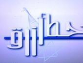 """رفض الخدمة فى الجيش الإسرائيلى ببرنامج """"خط أزرق"""" على القناة الثانية"""