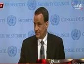 الأمم المتحدة: طرفا المحادثات اليمنية اتفقا على نقل لجنة التهدئة إلى الظهران
