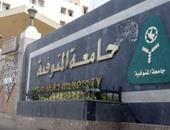 """""""الاستراتيجية الوطنية لمكافحة الفساد"""" فى ندوة بجامعة المنوفية"""