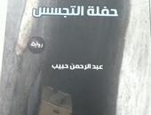 """صدور رواية """"حفلة التجسس"""" لـ""""عبد الرحمن حبيب"""" عن دار شمس"""