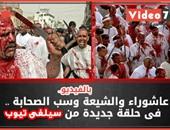 بالفيديو.. عاشوراء والشيعة وسب الصحابة .. فى حلقة جديدة من سيلفى تيوب