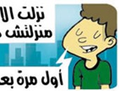 """كاريكاتير """"اليوم السابع"""" يرصد عزوف الشباب عن المشاركة فى الانتخابات البرلمانية"""
