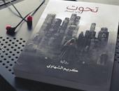 """""""تحوت"""" رواية جديدة لكريم الشهاوى عن دار الفؤاد"""
