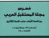 العرب وأمريكا والتراث ملفات العدد440 من مجلة المستقبل