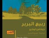 """صدور الرواية المترجمة """"ربيع البربر"""" عن دار العربى.. قريباً"""