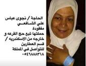 """صحافة المواطن.. مواطن يشارك بصورة لسيدة متغيبة منذ حادث تدافع """"منى"""""""