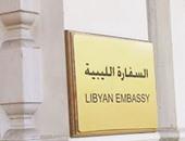 أ ش أ: السفارة الليبية فى القاهرة تعلق أعمالها اعتبارا من اليوم