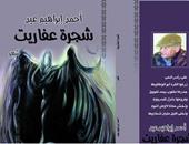 """قريبا.. ديوان """"شـجـرة عـفـاريـت"""" للشاعر أحمد إبراهيم عيد عن دار الإسلام بالمنصورة"""