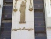 """محكمة السويس ترفض الإفراج عن المتهمين بـ""""التزوير الجمركى"""" بميناء السخنة"""