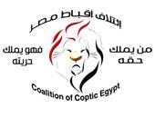 منسق ائتلاف أقباط مصر: تم إعداد مشروع قانون مكافحة الفتن الطائفية