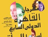 إعلان جدول عروض مهرجان القاهرة الدولى لسينما المرأة 20 نوفمبر