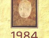 وصفها بأفكار صبيانية.. جورج أورويل لم يصدق ما فى روايته 1984