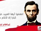 """إبراهام لينكولن.. """"انهضوا أيها العبيد"""" الحرية تأتى من الإيمان"""
