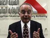 الرقابة المالية: 50 مليون جنيه لرأسمال شركة التمويل العقارى و250 مليون لاعادة التمويل
