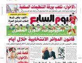 """""""اليوم السابع"""": """"الإخوان"""" تلعب بورقة التنظيمات السلفية"""