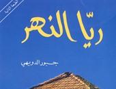 """""""الساقى"""" تصدر الطبعة الثانية لـ""""ريّا النهر"""" للبنانى جبور الدويهى"""