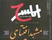 """المسرح الأردنى فى العدد الجديد من مجلة """"المسرح"""""""