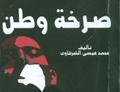 """هيئة الكتاب تصدر """"صرخة وطن"""" لمحمد عيسى الشرقاوى"""