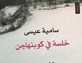 """""""خلسة فى كوبنهاجن"""".. الذات الفلسطينية بين الشتات والضياع والحب"""