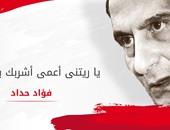 بهاء جاهين ومحمود حميدة فى أمسية فؤاد حداد الشعرية ببيت الست وسيلة