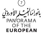 ماريان خورى تعلن تفاصيل الدورة السابعة لبانوراما الفيلم الأوروبى