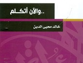 """مكتبة الأسرة تصدر كتاب """"الآن أتكلم"""" عن ثورة يوليو لخالد محيى الدين"""