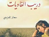 """فوز الكاتبة """"سعاد العريمى"""" بجائزة أفضل كتاب إماراتى فى معرض الشارقة"""