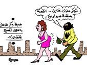 """""""اليوم السابع"""" ينشر كاريكاتيرًا ساخرًا حول إخفاء متفجرات بشقق الدعارة"""
