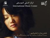 حفل ريسيتال البيانو للعازفة الصينية تشاوشى بمعهد الموسيقى العربية