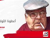 """محمد الماغوط.. """"أعطونا الثوار وأخذوا الثورة"""" ويبقى الحزن"""