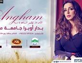 """جمهور أنغام """"وراها فى كل مكان"""" من مهرجان الموسيقى العربية لأوبرا مصر"""
